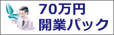歯科開業70万円パック