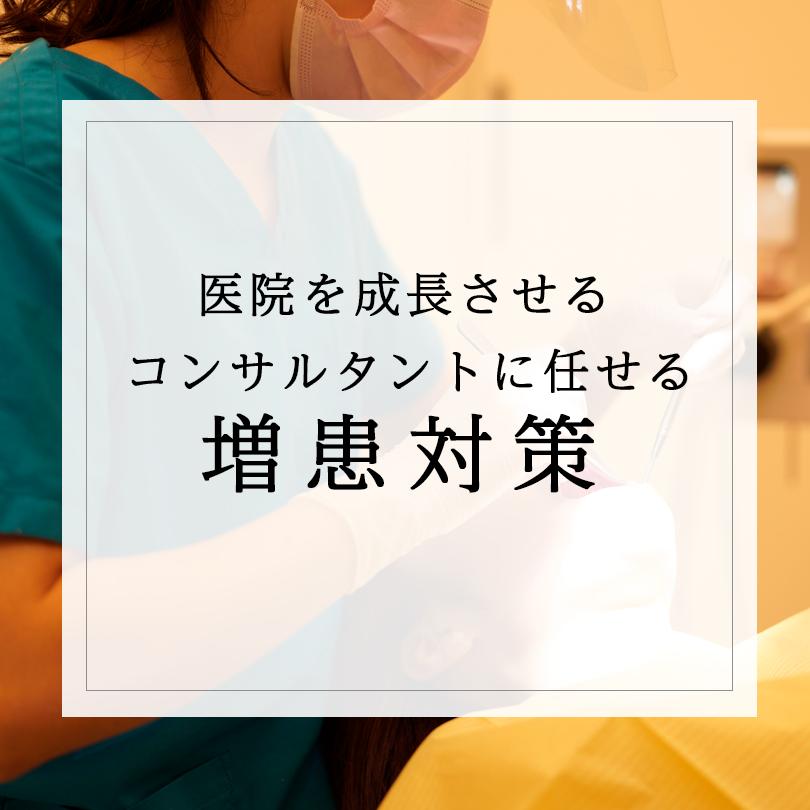 医院を成長させるコンサルタントに任せる増患対策